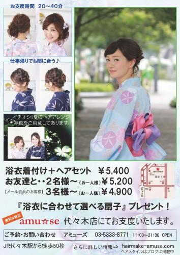 yukataポスターのコピー